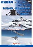 航空自衛隊 F-15 Air to Air 空撮映像 & 機動飛行 HD [DVD]