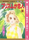 プリズムが恋人【期間限定無料】 1 (マーガレットコミックスDIGITAL)