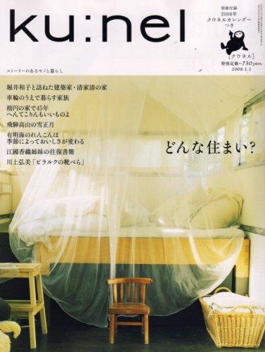 ku:nel (クウネル) 2008年 01月号 [雑誌]の詳細を見る