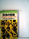 政治の常識―人脈・金脈・かけひき・政策がわかる本 (1976年) (Big backs)
