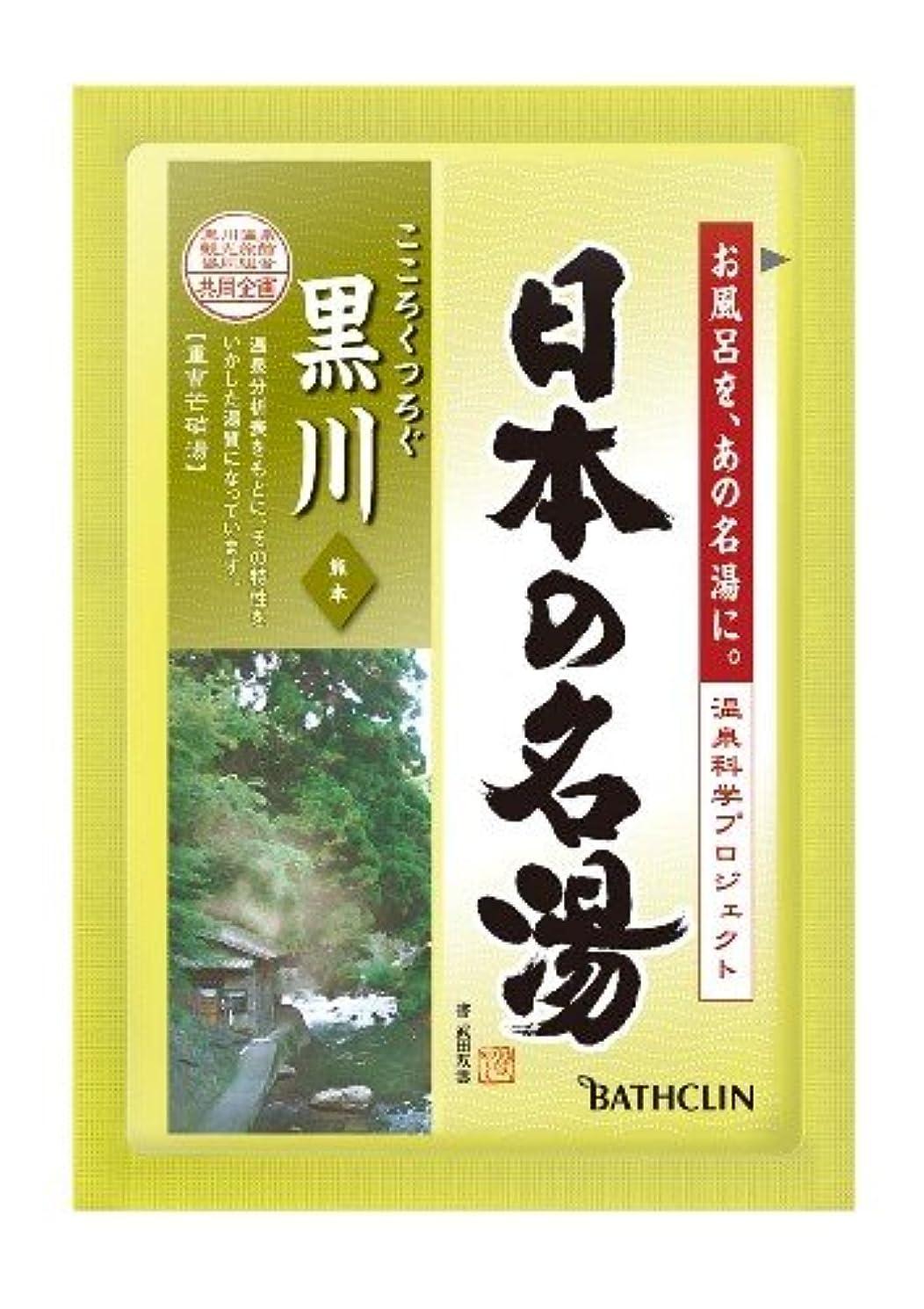 救出不平を言う王位バスクリン ツムラの日本の名湯 黒川 30g