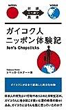 ガイコク人ニッポン体験記 Jon's Chopsticks【日英対訳】 (対訳ニッポン双書)
