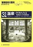 温泉・クアハウス (建築設計資料)