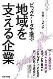 帝国データバンク (著)出版年月: 2018/4/27新品: ¥ 1,728ポイント:17pt (1%)