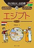 旅の指さし会話帳39エジプト(エジプト〈アラビア〉語) 画像