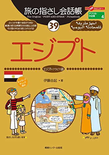 旅の指さし会話帳39 エジプト(アラビア語) (ここ以外のどこかへ!)