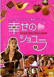 幸せのショコラ/SWEET LIKE CHOCOLATE