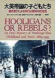 大英帝国の子どもたち—聞き取りによる非行と抵抗の社会史