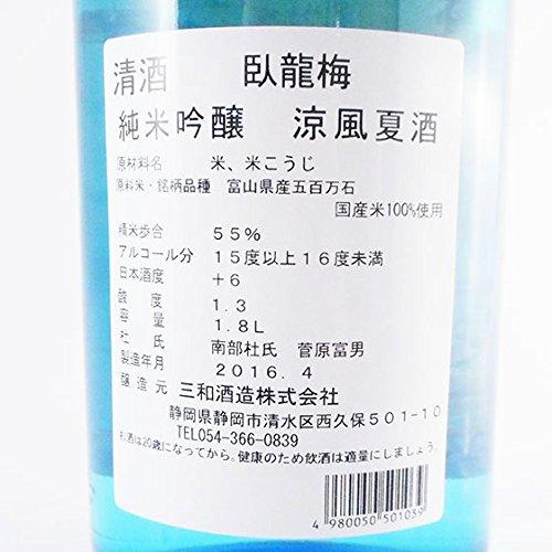 臥龍梅 純米吟醸 涼風夏酒 加水15度 生貯蔵酒 1800ml 静岡県 三和酒造 日本酒 三和酒造