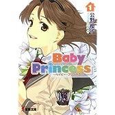 Baby Princess〈1〉 (電撃文庫)