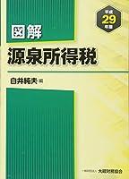 図解 源泉所得税〈平成29年版〉
