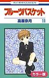 [カラー版]フルーツバスケット 11 (花とゆめコミックス)