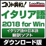 コリャ英和! イタリア語 2018 for Win|ダウンロード版