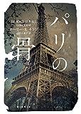 パリの骨 (創元推理文庫)