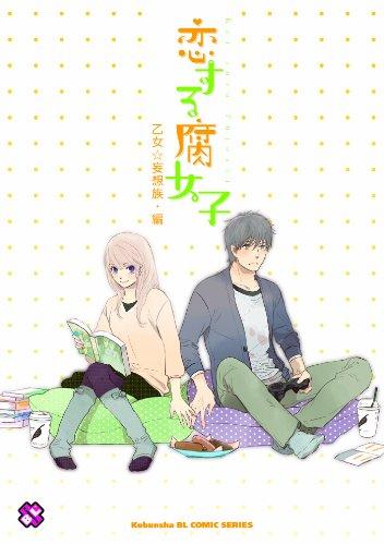 恋する腐女子 (kobunsha BLコミックシリーズ)の詳細を見る