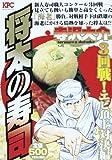 将太の寿司 3回戦! エビ頂上対決編 (講談社プラチナコミックス)