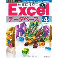 仕事に役立つExcelデータベース 第4版 (Excel徹底活用シリーズ)
