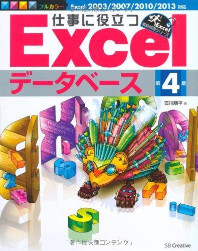 仕事に役立つExcelデータベース 第4版 (Excel徹底活用シリーズ)の詳細を見る