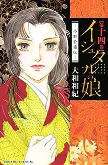 イシュタルの娘~小野於通伝~ 第01-14巻 [Ishutaru no Musume – Ono Otsuuden vol 01-14]