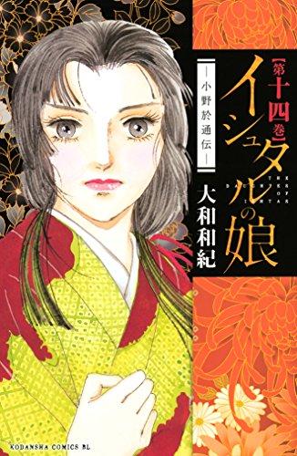イシュタルの娘〜小野於通伝〜(14) (BE・LOVEコミックス)