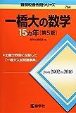 一橋大の数学15カ年[第5版] (難関校過去問シリーズ)