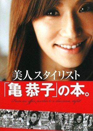 美人スタイリスト「亀 恭子」の本。の詳細を見る