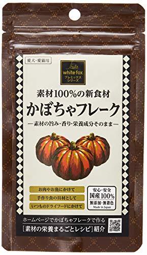 ホワイトフォックス プレミックス お野菜フレーク かぼちゃ 30g