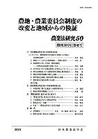 農業法研究 50(2015年) 農地・農業委員会制度の改変と地域からの検証
