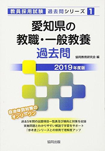 愛知県の教職・一般教養過去問 2019年度版 (教員採用試験「過去問」シリーズ)