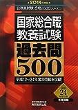 国家総合職教養試験 過去問500 2014年度 (公務員試験 合格の500シリーズ 1)