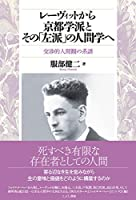 レーヴィットから京都学派とその「左派」の人間学へ―交渉的人間観の系譜
