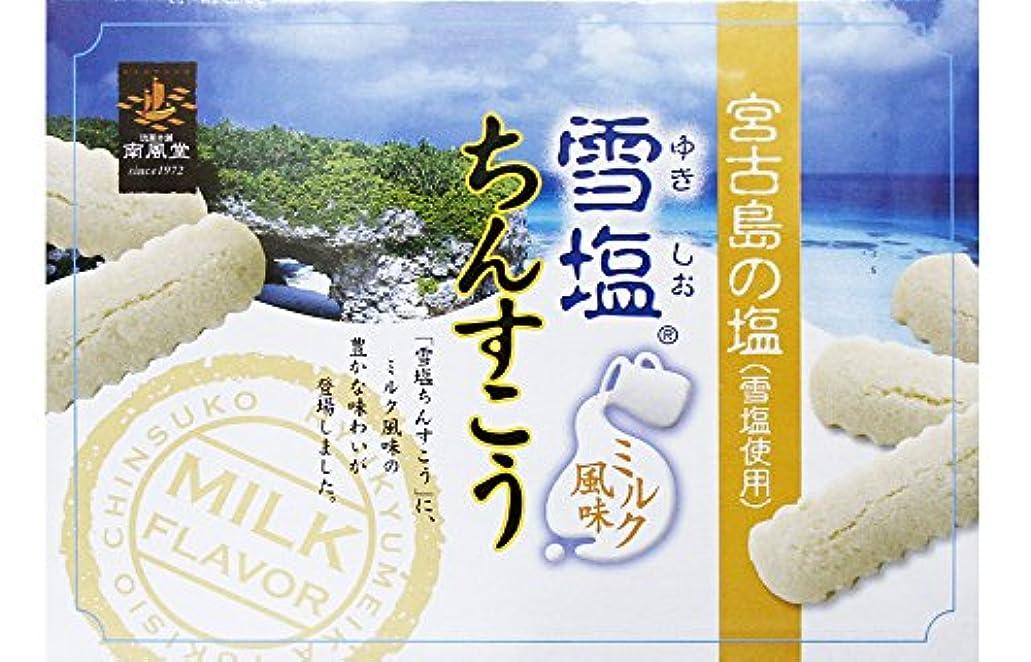 花瓶抹消知らせる雪塩ちんすこうミルク風味(大) 48個入 10箱セット