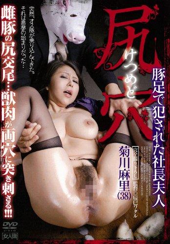 尻穴 豚足で犯された社長夫人 [DVD]