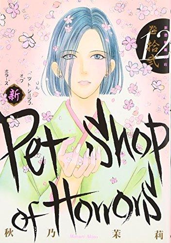 新Petshop of Horrors: 12 (朝日コミックス)の詳細を見る