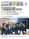 私立中高 進学通信2019年6月号 [雑誌] 私立中高進学通信