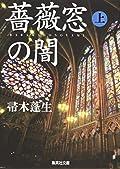 帚木蓬生『薔薇窓の闇 上』の表紙画像