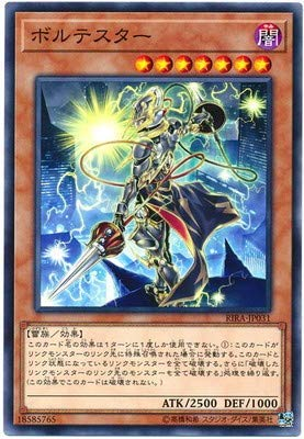 遊戯王/第10期/09弾/RIRA-JP031 ボルテスター