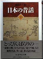 日本の昔話〈下〉 (ちくま学芸文庫)
