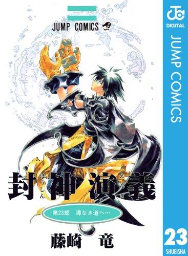 封神演義 23 (ジャンプコミックスDIGITAL) | 藤崎竜 | 少年マンガ ...
