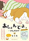 あしょんでよッ ?うちの犬ログ? 1 (MFC ジーンピクシブシリーズ)