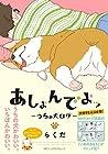 あしょんでよッ~うちの犬ログ~ ~5巻 (らくだ)