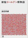 新宿ゴールデン街物語 (講談社+α文庫)