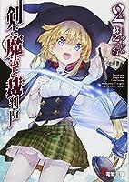 剣と魔法と裁判所2 (電撃文庫)