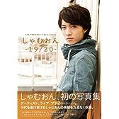 写真集「ETA PRESENTS Photo Album しゃむおん -19/20-」