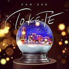 HAN-KUN「TO-KE-TE」のジャケット画像