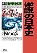 井沢元彦『逆説の日本史21 幕末年代史編4』の表紙画像