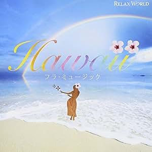 Hawaii フラ・ミュージック