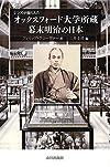 レンズが撮らえた オックスフォード大学所蔵幕末明治の日本