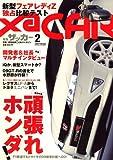 XaCAR (ザッカー) 2009年 02月号 [雑誌]