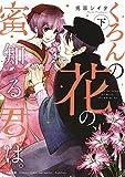 くろんの花の、蜜知る君は。 (下) (ぶんか社コミックス Sgirl Selection Kindan Lovers)
